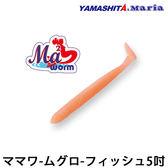 漁拓釣具 Maria ママワ-ムグロ-フィッシュ5吋 (軟蟲)