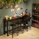 復古靠牆休閒咖啡桌水吧鐵藝酒吧台家用長條實木吧桌高腳吧台桌椅 YDL