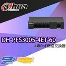 高雄/台南/屏東監視器 大華 DH-PFS3005-4ET-60 4埠PoE網路交換器