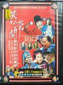 挖寶二手片-P08-241-正版DVD-相聲【笑口常開 滋淘氣 DVD+CD】-相聲喜劇小品經典