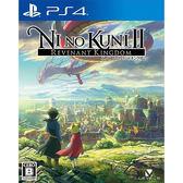 [哈GAME族]免運費 可刷卡 PS4 二之國 王國再臨 亞版 日文一般版 第二國度2 王國再臨 奇幻RPG系列