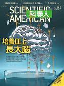科學人雜誌 4月號/2017 第182期:培養皿上長大腦