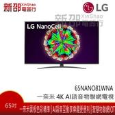 *新家電錧*【LG 樂金 65NANO81WNA】65吋一奈米 4K AI語音物聯網電視