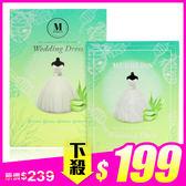 MERBLISS 蘆薈蜜光深層保濕面膜(5片/盒) ◆86小舖 ◆