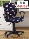 辦公椅套座椅套椅轉椅座套升降電腦椅套罩轉...