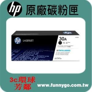 HP 原廠黑色碳粉匣 CF230A (30A)