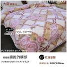 Royal Duck/日本系列/超精緻0.8D雙層【玫瑰菱閣】毛毯雙人加大典藏毛毯(200*230CM)