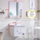 小戶型浴室櫃組合洗漱臺洗臉池洗手盆臺盆櫃吊櫃鏡櫃 aj5632『美鞋公社』