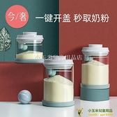 純手工高硼硅奶粉罐玻璃米粉罐奶粉儲存罐防潮奶粉盒密封罐桶品牌【小玉米】