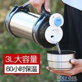 保溫杯 旅行保溫暖裝水壺便攜家用不銹鋼真空戶外大號車載杯大容量3000ml polygirl