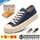 [現+預] PAPERPLANES 紙飛機 韓國空運 餅乾鞋 流行百搭 超實穿 男女帆布鞋【B7900507】6色/版型偏小