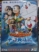 挖寶二手片-P01-075-正版DVD-動畫【哆啦A夢 大雄之宇宙英雄記】-劇場版