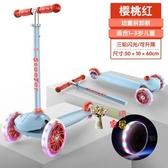 兒童滑板車 1-2-3-6-12歲小孩踏板三合一男孩寶寶女單腳滑滑溜溜車T 2色