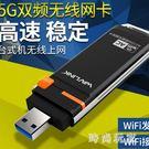 usb無線網卡臺式機電腦外置千兆5g雙頻大功率wifi網絡接收器 ys7312『時尚玩家』