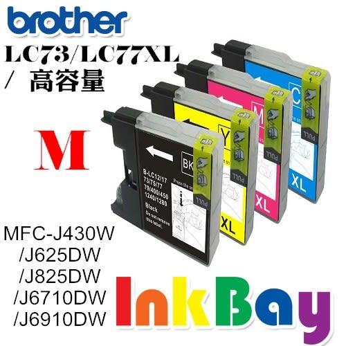 BROTHER LC77 XL/LC73 分離式相容墨水匣 高容量 紅色【適用】MFC-J430W/J625DW/J825DW/J6710DW/J6910DW