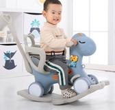 兒童搖馬搖椅兩用帶音樂多功能小推車嬰兒塑料玩具寶寶木馬搖搖馬 【快速出貨八五折】