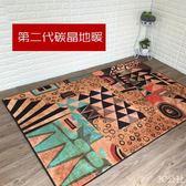 地暖墊地板加熱碳晶移動地暖墊電熱地毯地熱墊發熱地毯220V YYP