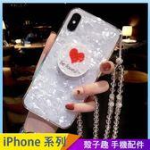 珍珠貝殼紋 iPhone iX i7 i8 i6 i6s plus 愛心手機殼 水晶吊繩掛繩 氣囊伸縮 影片支架 耳機收納捲線器