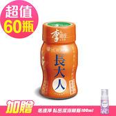 【李時珍】長大人本草精華飲品(女生)60瓶-加贈 必達淨 私密潔浴幕斯100ml