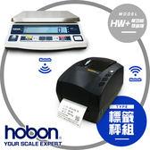 【hobon 電子秤】工業條碼標籤秤 藍牙無線 熱轉/熱感 兩用