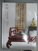 【書寶二手書T9/收藏_PMM】東京中央_長物-中國藝術品夜場_2017/9/2_未拆