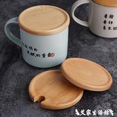 杯蓋圓形通用櫸木馬克杯蓋大口實木防塵茶杯蓋竹蓋木質水杯蓋帶孔蓋子 艾家