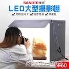神圖F60摺疊攝影棚淘寶補光燈柔光箱LED攝影燈箱拍攝拍照道具套裝ATF 英賽爾