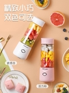 榨汁機 榮事達榨汁杯家用迷你小型水果無線炸果汁機電動便攜式充電榨汁機 晶彩 99免運