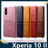 SONY Xperia 10 II 熱定型手機殼 真皮硬殼 高檔荔枝紋 雙插卡 超薄簡約 保護套 手機套 背殼 外殼
