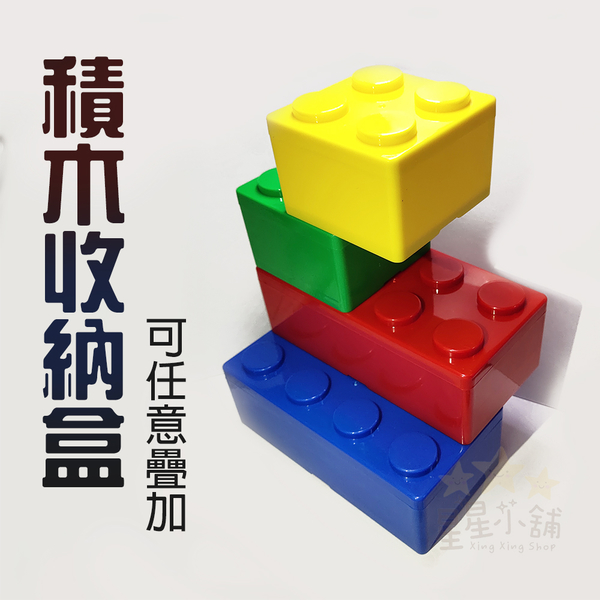 ⭐星星小舖⭐台灣出貨 積木收納盒 積木 收納 收納盒 小物收納 任意堆疊