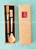 新娘的祝福-筷架/嫁組 餐具 送客禮 婚禮小物【皇家結婚用品】