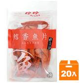 珍珍鱈香魚片40g(20入)/封【康鄰超市】