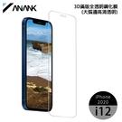 ANANK日本旭硝子 3D滿版全透明鋼化膜 蘋果iphone 12系列 二強加固 大弧邊高清透明