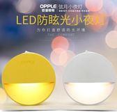 歐普小夜燈LED光控插電節能燈兒童床頭燈臥室迷你寶寶嬰兒喂奶燈