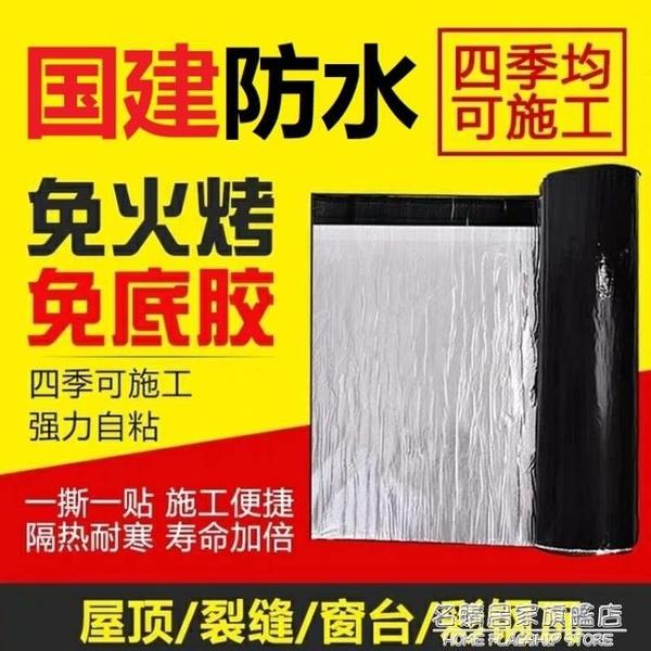 防水捲材自黏屋面樓頂隔熱油氈布防水膠sbs瀝青屋頂防水補漏材料 NMS名購新品