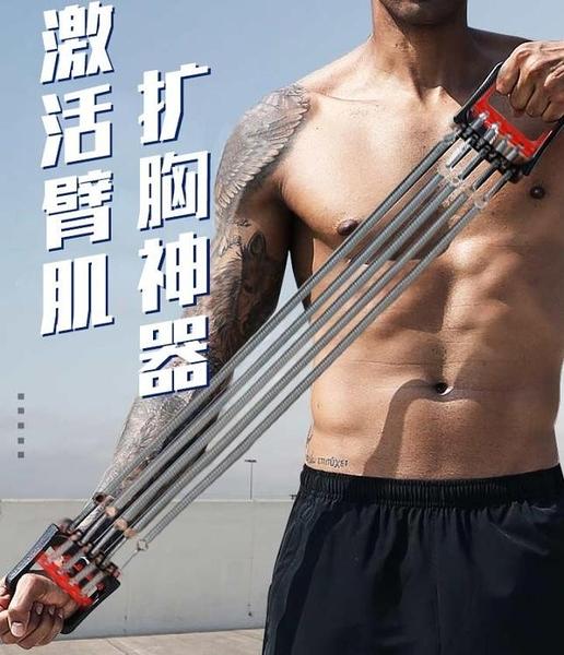 拉力器彈簧拉力器腳蹬神器家用健身器材多功能擴胸器男訓練手臂胸肌 【全館免運】