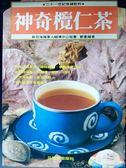 (二手書)神奇欖仁茶