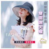 【居美麗】雙面漁夫帽 遮陽防曬 夏天 雙面可戴 大帽簷 太陽帽 防晒