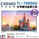 【信源電器】 75吋奇美多媒體液晶顯示器TL-75R550/TL75R550