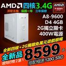 【8599元】全新AMD高速3.4G四核...