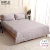 SGS專業級認證抗菌高透氣防水保潔墊-特大雙人床包-灰色 / 夢棉屋