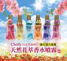 日本Cheily天然花萃香水噴霧55ml 髮香噴霧 屈臣氏熱賣 敏感肌、孕婦小孩適用
