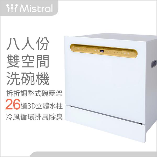【倒數3天滿千再折百】Mistral美寧全新機能八人份大空間洗碗機JR-8A9304-生活工場