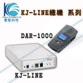 廣聚 KJ-LINE 總機 + 數位錄音系統 DAR1000 [總機系統 企業電話系統]-廣聚科技