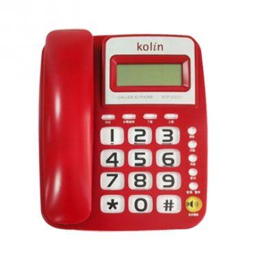 歌林有線電話機KTP-DS002 (混色)