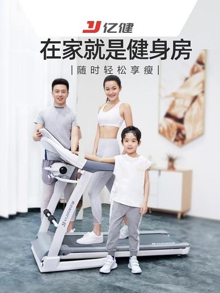 億健精靈ELF跑步機家用款電動走步超靜音折疊小型室內健身房專用 莎瓦迪卡