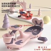 兒童扭扭車萬向輪防側翻1歲寶寶大人可坐玩具妞妞搖擺滑滑溜溜車【齊心88】