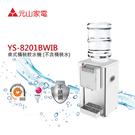 【分期0利率】元山 YS-8201BWIB 桌上型桶裝 飲水機 (不含桶裝水) 開飲機 公司貨