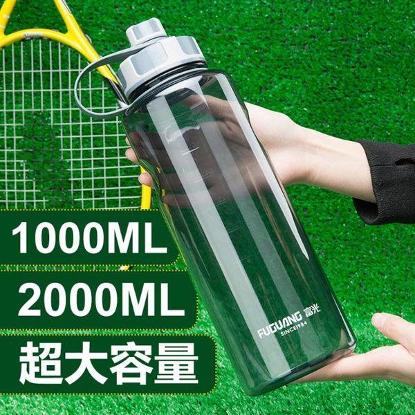 富光大容量塑料水杯子1000ML便攜太空杯超大號戶外運動水壺2000ML 全館免運