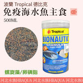 [ 河北水族 ]  波蘭 Tropical 德比克 【 免疫海水魚主食  500ML 】U-T61155
